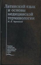 учебник по латыни чернявский скачать