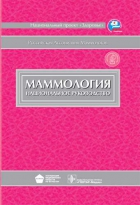 маммология национальное руководство pdf