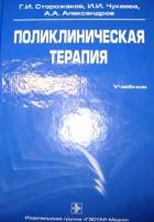 ПОЛИКЛИНИЧЕСКАЯ ТЕРАПИЯ СТОРОЖАКОВ PDF СКАЧАТЬ БЕСПЛАТНО