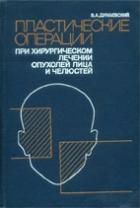 А.белоусов пластическая реконструктивная и эстетическая хирургия 1998 евроклиник москва пластическая хирургия