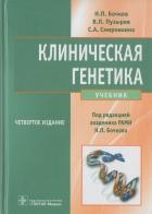 Учебник бочков медицинская генетика скачать.