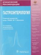 Гастроэнтерология Ивашкин В Т Национальное Руководство - фото 10