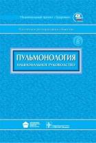 национальное руководство по пульмонологии 2009 скачать img-1