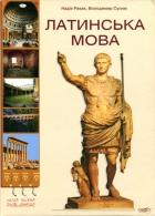 латинский язык чернявский 1989 скачать pdf