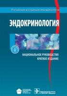 Национальное руководство по эндокринологии скачать pdf