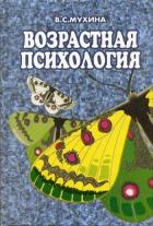 Скачать книги по Психологии Мухина