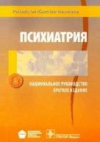 Психиатрия Национальное Руководство Краткое Издание Скачать - фото 4
