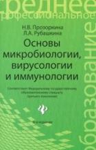 Учебник микробиологии воробьева