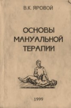 Книга мануальную терапию