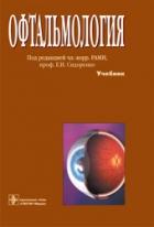 Офтальмология. Учебник для вузов сидоренко е. И. 2006 год 408.