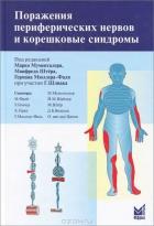 Мументалер м поражение периферических нервов и корешковые синдромы