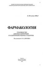 Учебник по фармакологии м. д. машковский скачать 11