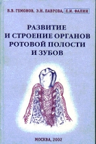 Скачать Афанасьев Гистология Бесплатно Pdf