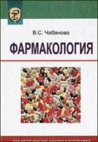 Фармакология харкевич читать онлайн pdf в word онлайн