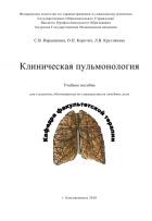 Коровкин в с лечение болезней легких и бронхов thumbnail