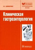 Гастроэнтерология Ивашкин В Т Национальное Руководство - фото 11