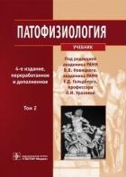 Скачать бесплатно литвицкий п. Ф. Патофизиология. Том 1. Djvu.