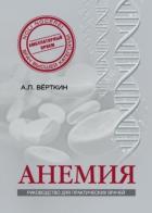 Анемии у детей книга thumbnail