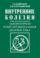 Руководство По Лабораторным Методам Диагностики А.а Кишкун - фото 6