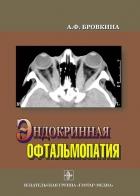 учебник эндокринология благосклонная скачать бесплатно