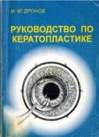 Скачать книги по глаукоме