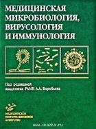 Учебник по микробиологии борисов