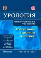 урология национальное руководство читать онлайн - фото 10