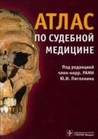 судебная медицина тагаев н.н учебник