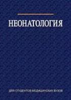 Национальное Руководство По Педиатрии Баранов Скачать Бесплатно - фото 10