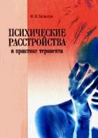 Практическое Руководство По Применению Мкб-10 В Психиатрии И Наркологии - фото 11