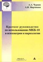 Практическое руководство по применению мкб-10 в психиатрии и наркологии
