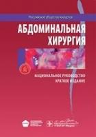 Национальное Руководство По Хирургии Том 2 Скачать Бесплатно - фото 6