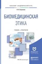 БАРДОВ ГИГИЕНА БЕСПЛАТНО PDF