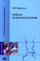 Практическое Руководство По Применению Мкб-10 В Психиатрии И Наркологии - фото 2