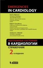 Медицина чрезвычайных ситуаций кавалерский pdf народна медицина против курения