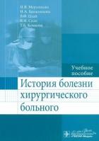 Петров общая хирургия скачать pdf