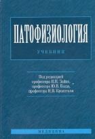 Патологическая физиология учебник адо listingsairing.