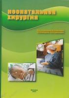 Детская хирургия скачать бесплатно pdf sisanhuben's blog.