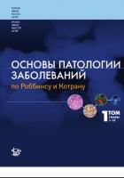 Зайко патофизиология pdf