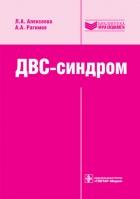 Анемии алексеев н а