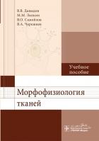 гистология афанасьев 2012 скачать бесплатно pdf