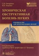 Коровкин в с лечение болезней легких и бронхов