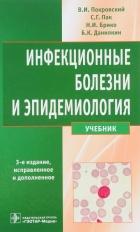 Острые кишечные инфекции pdf