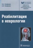 Карлов в а терапия нервных болезней