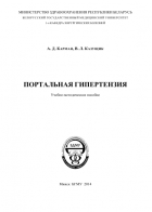 Портальная гипертензия pdf